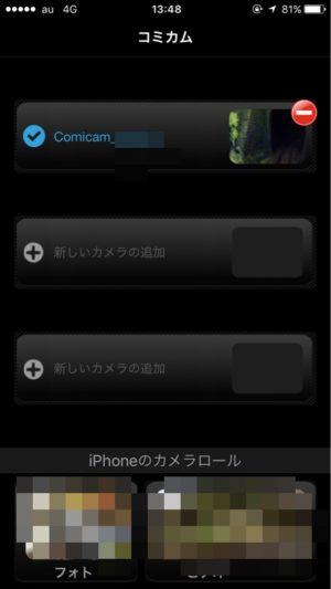 「コミカム」アプリのスクリーンショット