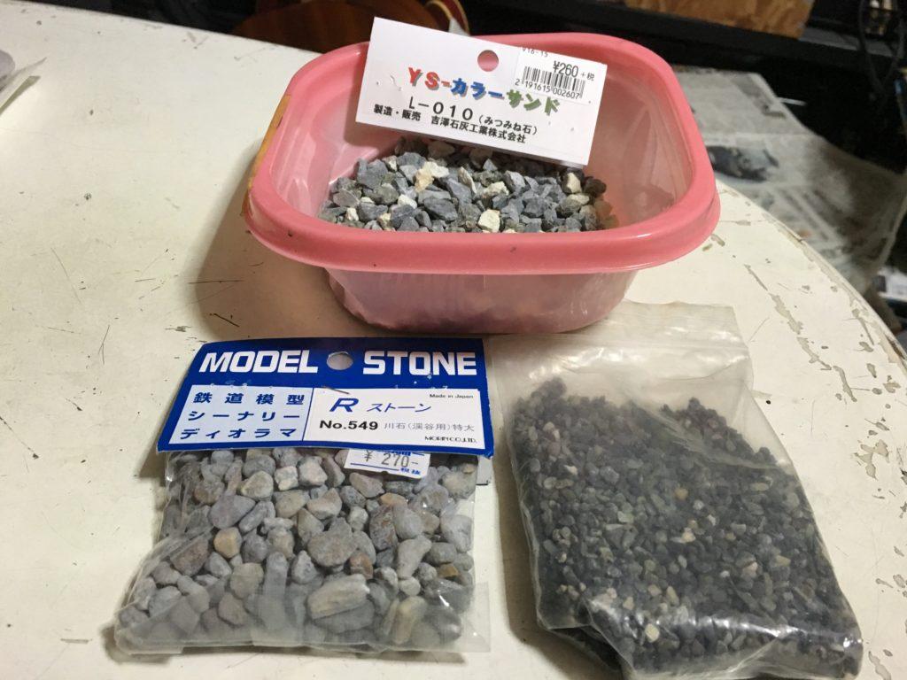 渓流に使用した石素材