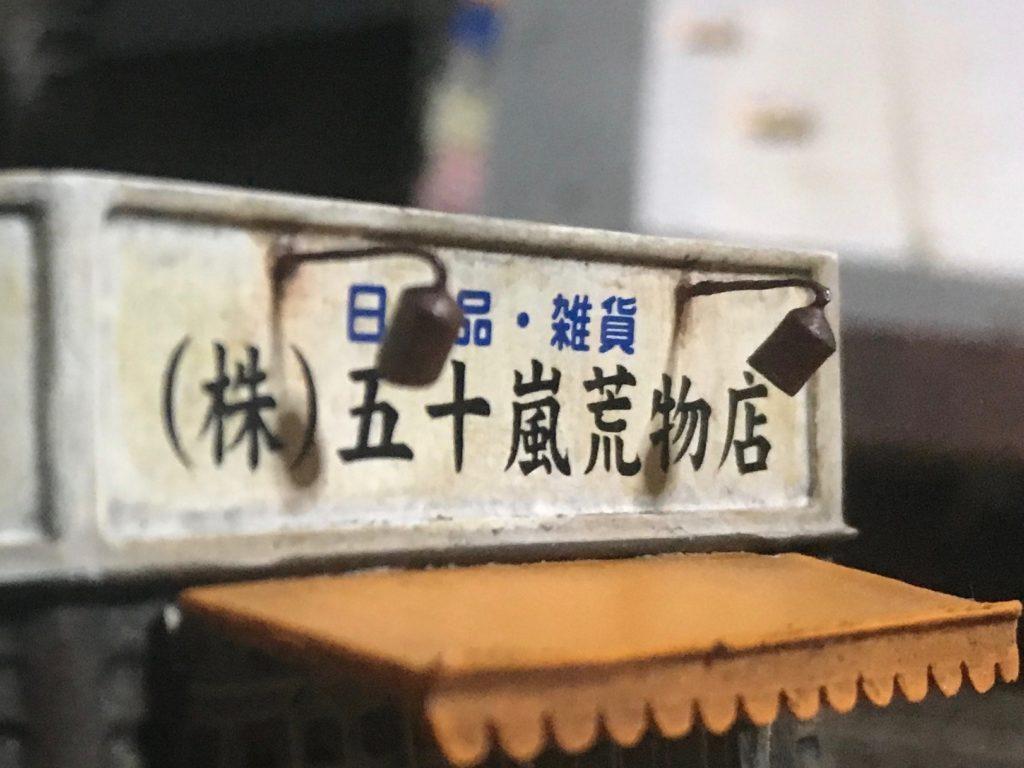 雑貨屋の看板灯の塗装